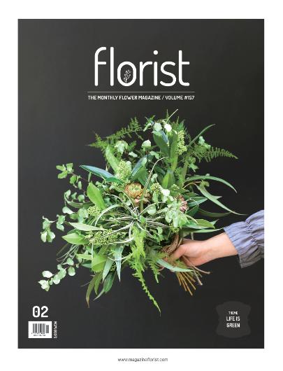 플로리스트 2월호 잡지